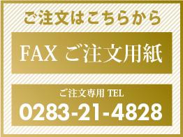 ご注文はこちらから FAX注文用紙 ご注文専用TEL 0282-21-4828